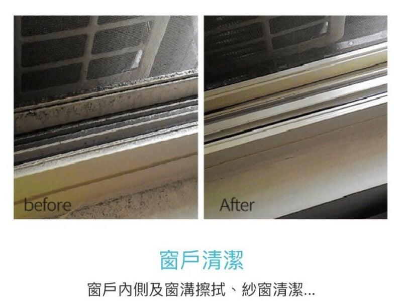 窗戶清潔前後比對圖